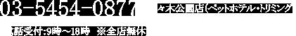 03-5454-0877 代々木公園店(ペットホテル・トリミング)(電話受付9時~18時※全店無休)
