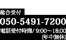 総合電話受付 050-5491-7200